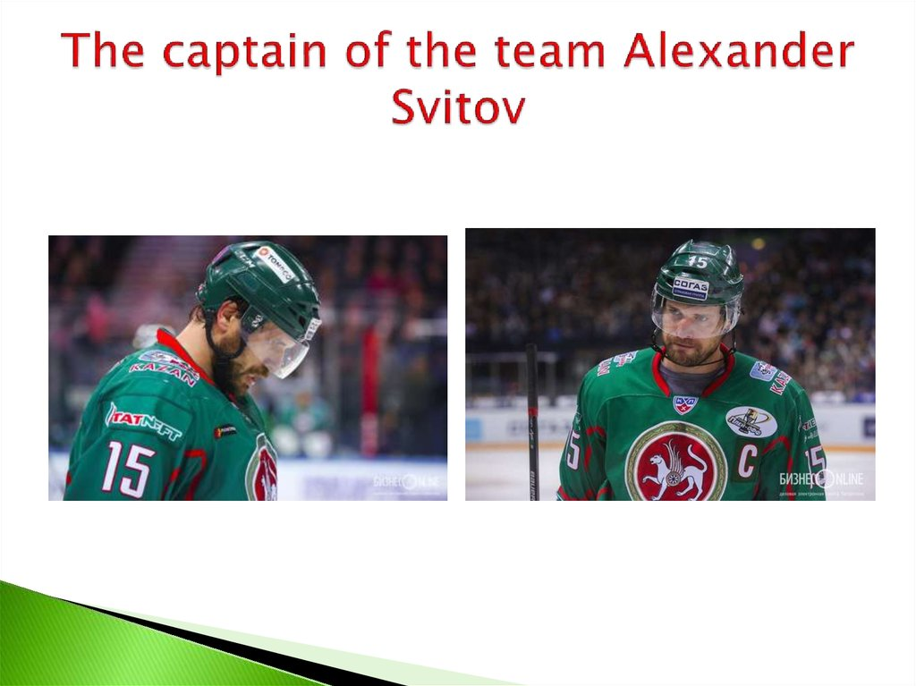 The captain of the team Alexander Svitov
