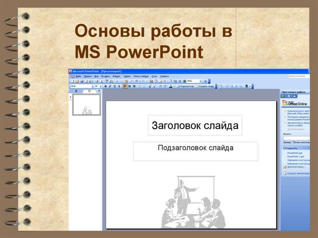 Работа в поинте онлайн программы форекс