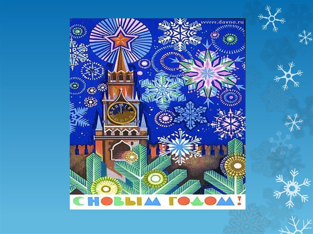 Картинки гифки, изготовление новогодних открыток презентация
