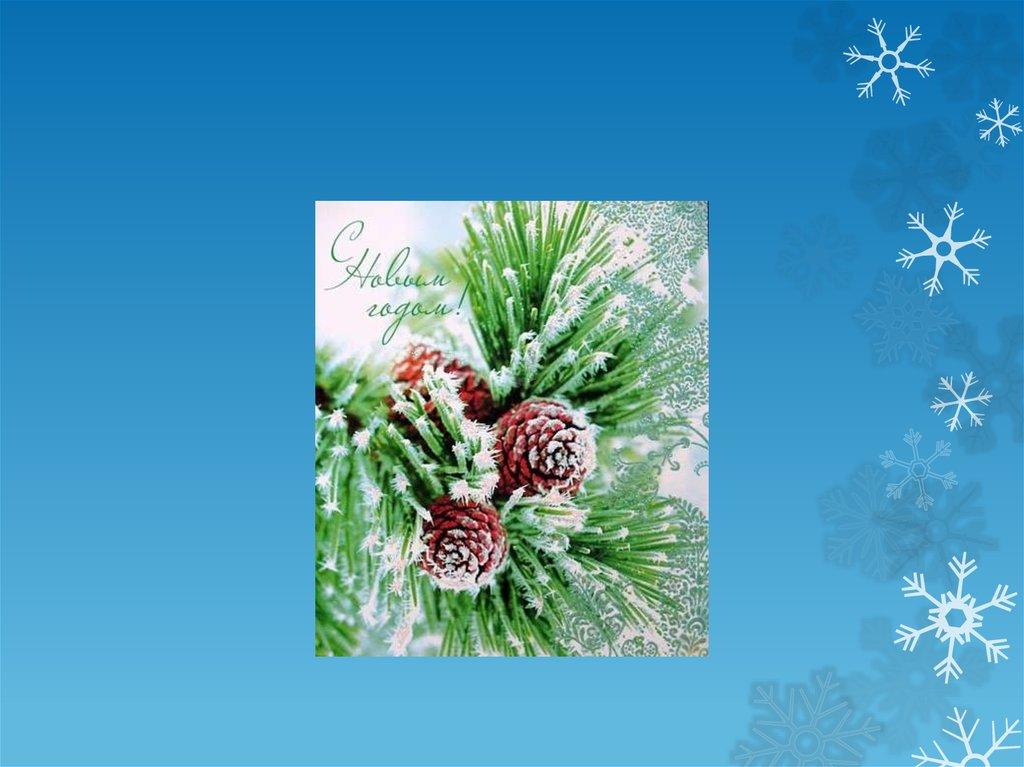 Изготовление новогодних открыток презентация, учителю картинки