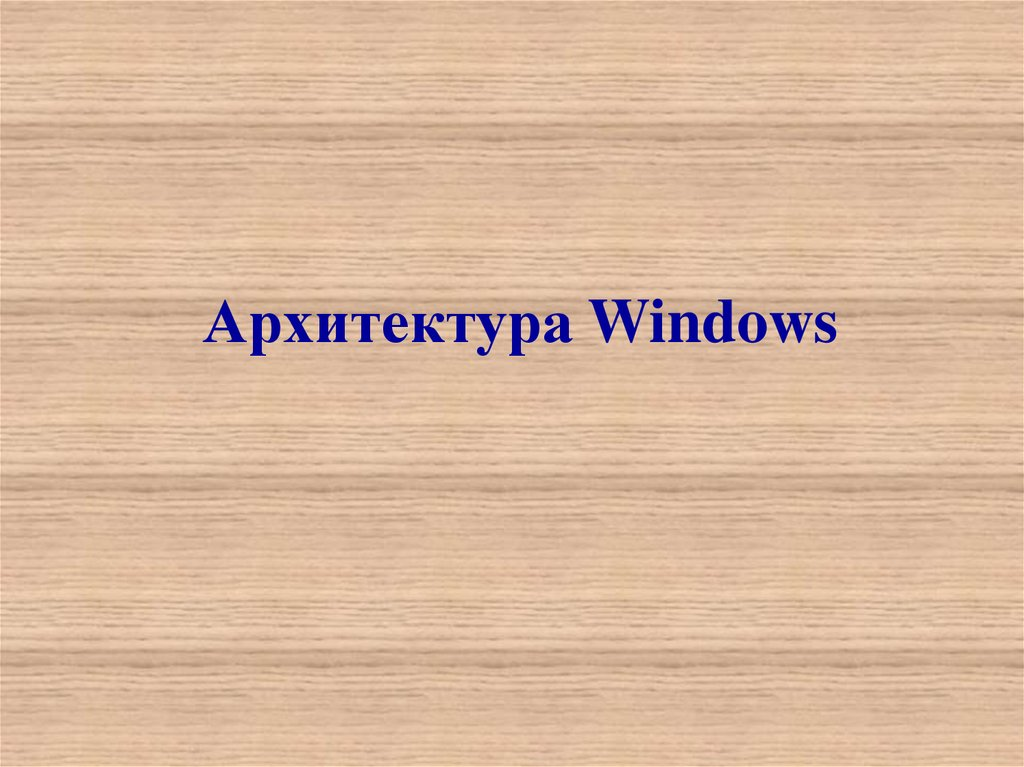 Архитектура Windows