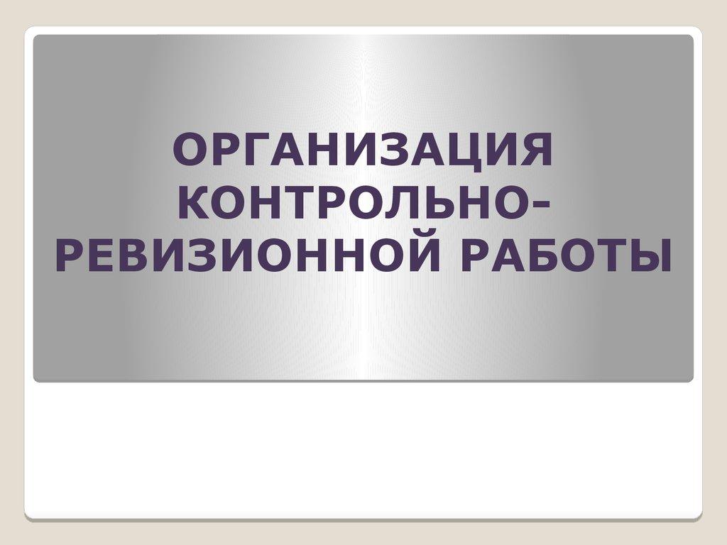 Организация контрольно ревизионной работы online presentation 1 2 Организация контрольно ревизионной работы