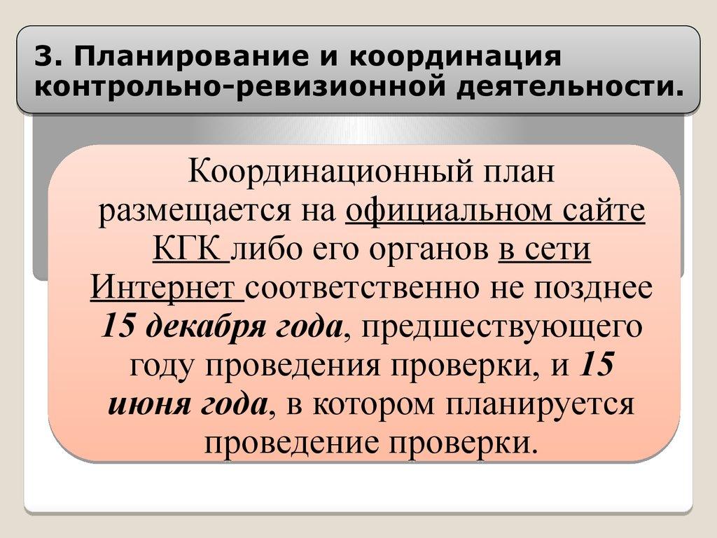 Организация контрольно ревизионной работы online presentation контрольно ревизионной деятельности Координационный план размещается на официальном сайте КГК либо его органов в сети Интернет соответственно не позднее