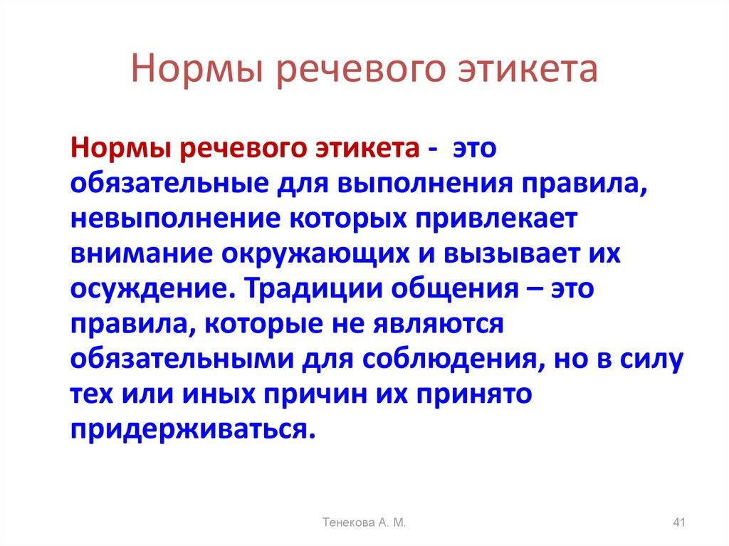 Правила Русского Речевого Этикета Знакомство