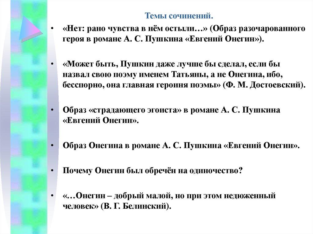 Сочинение на тему почему пушкин назвал татьяну своим милым идеалом 3