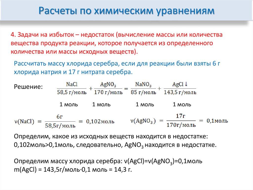 Решения задач по химии на избыток недостаток текстовые задачи 11 класс с решением