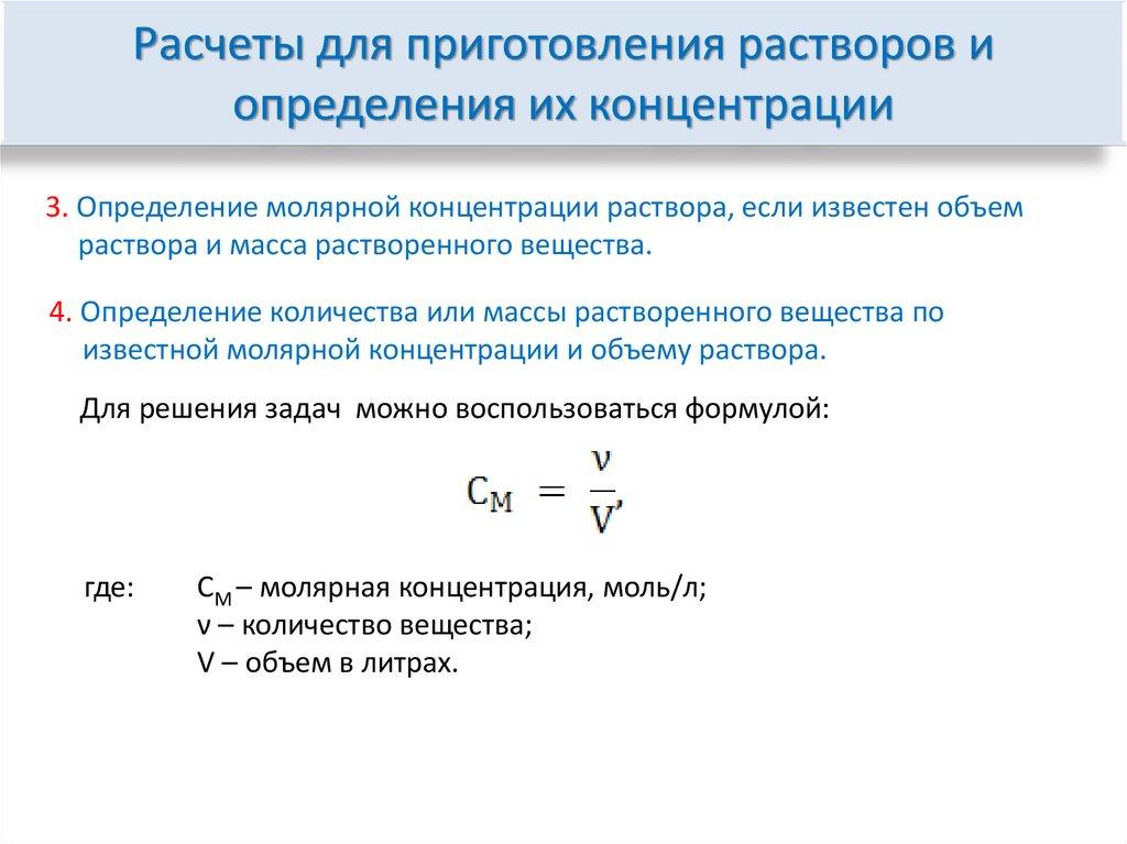 Решение задач по химии на нахождение концентрации найти решения всех задач по статистике