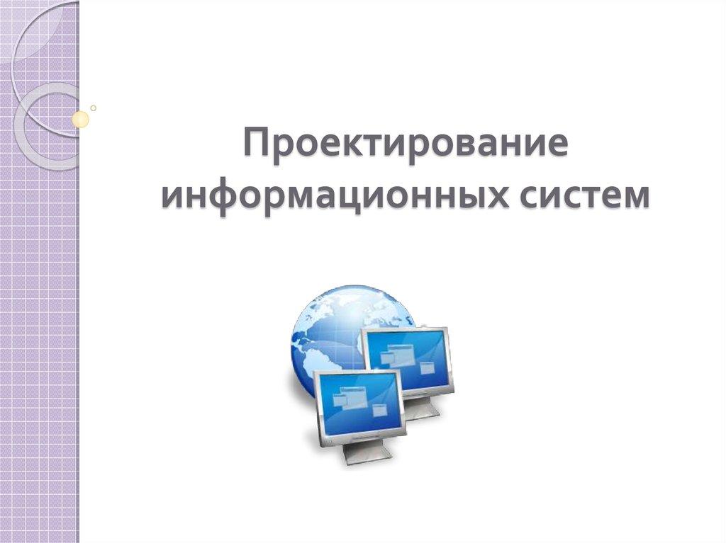 Проектирование информационных систем создание сайта затраты на создание сайта в рб