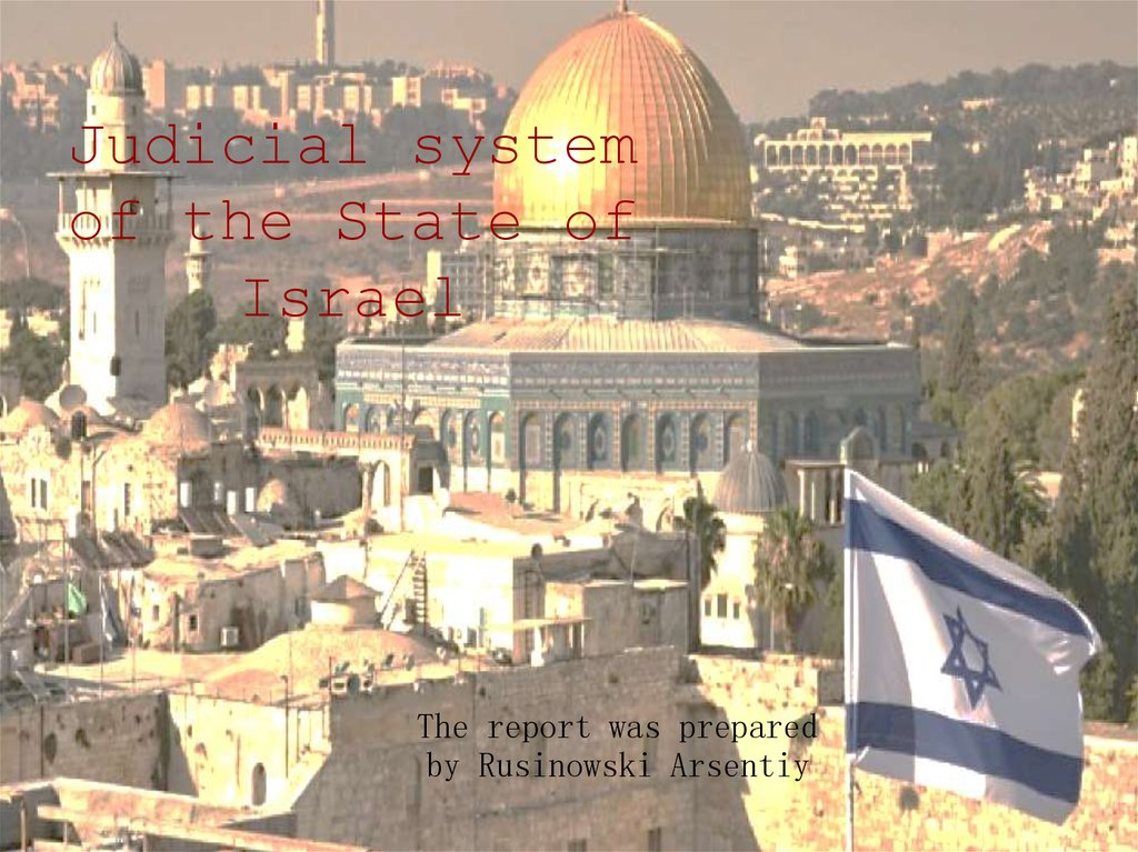 Judicial system of the State of Israel