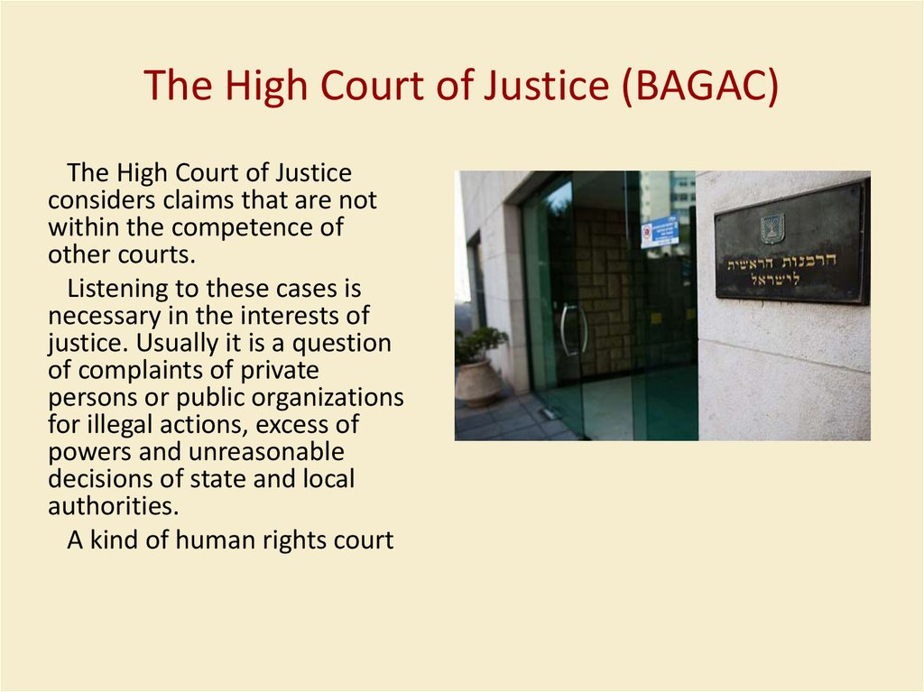 The High Court of Justice (BAGAC)