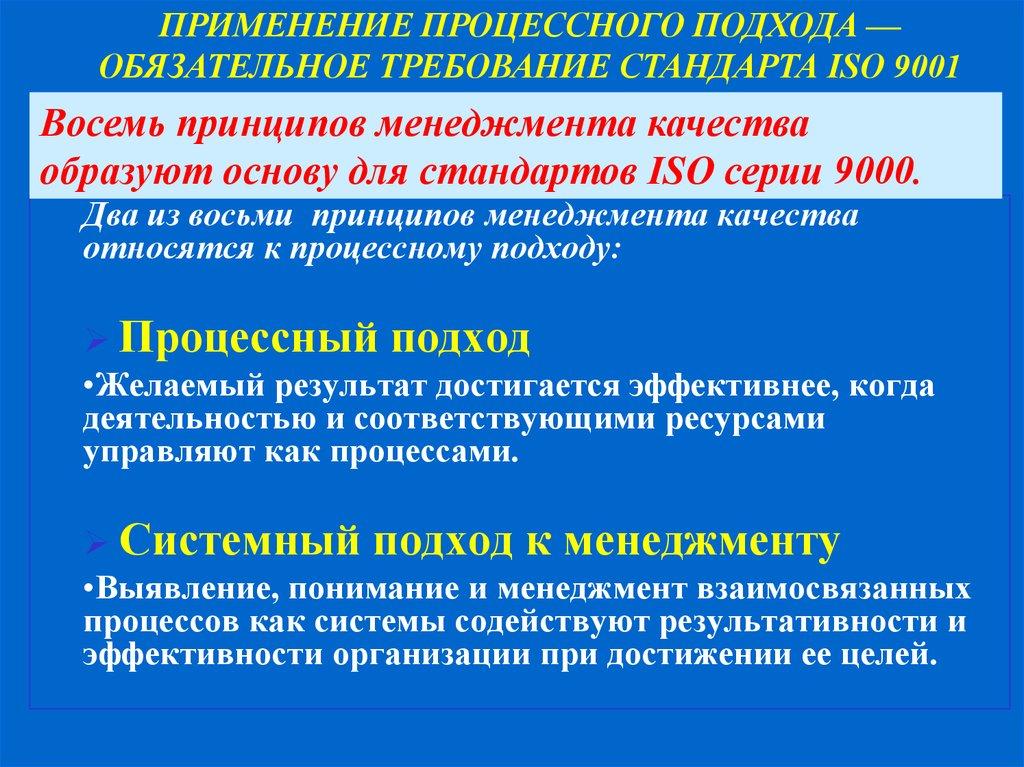 Обязательное требование по системе менеджмента качества по исо 9001 сертификация вакансия технический отдел