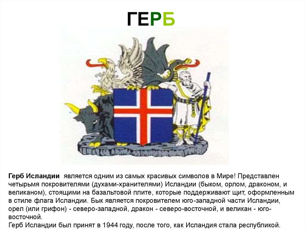 Картинки по запросу имена духов хранителей исландии
