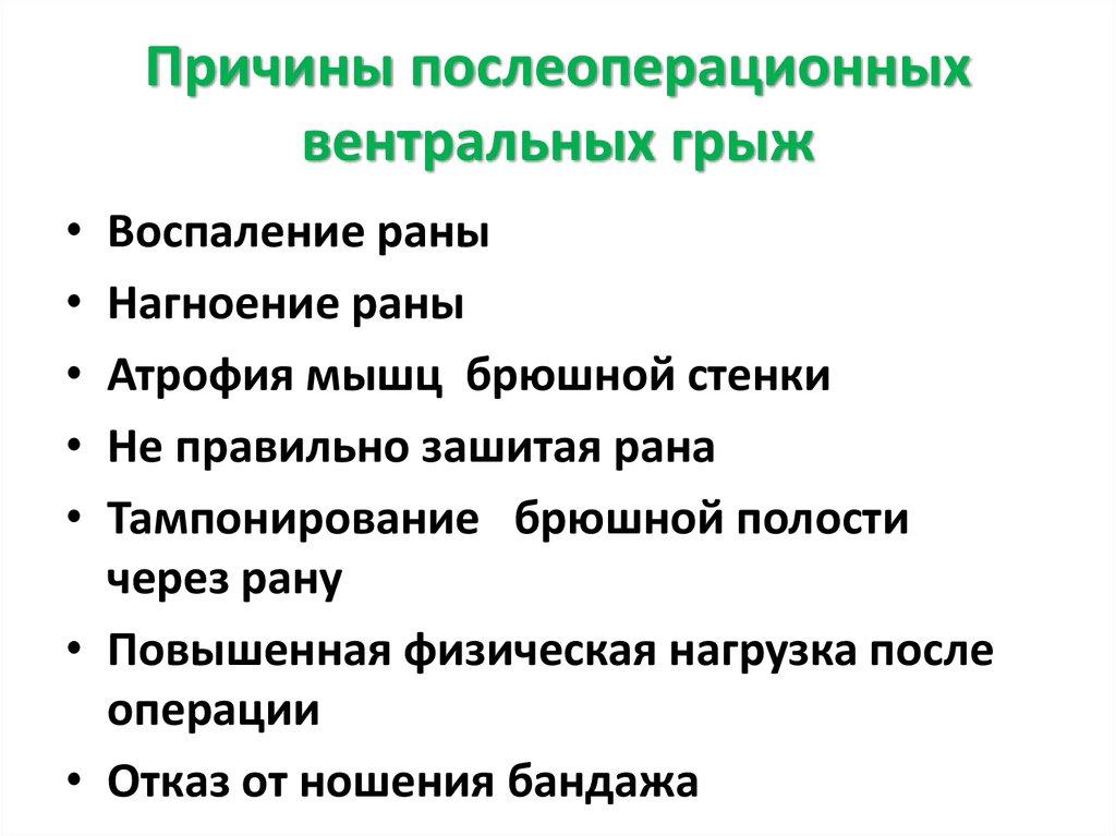 Послеоперационная Диета На Грыжу.