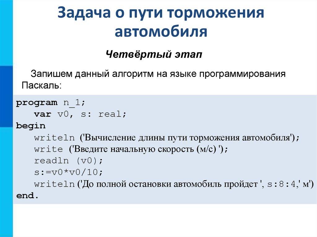 Язык программирования в программе паскаль решение задач задачи на множества примеры решения