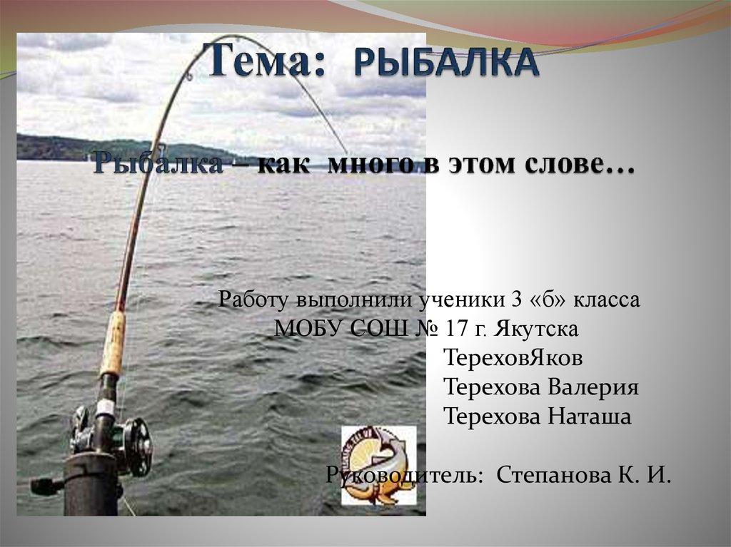 Реферат на тему рыбалка