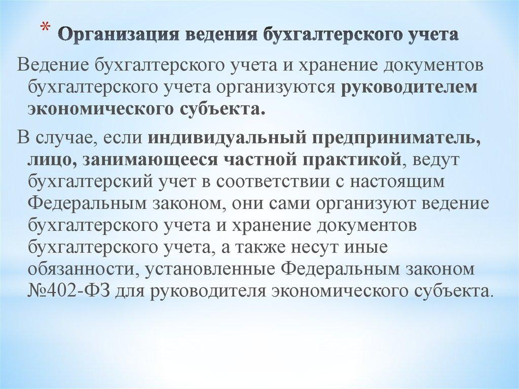 Бухгалтерии ведение компании положение о персонале организации