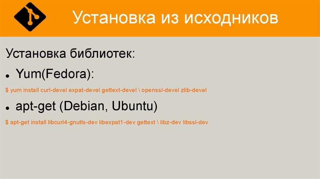 Git Система контроля версий - презентация онлайн