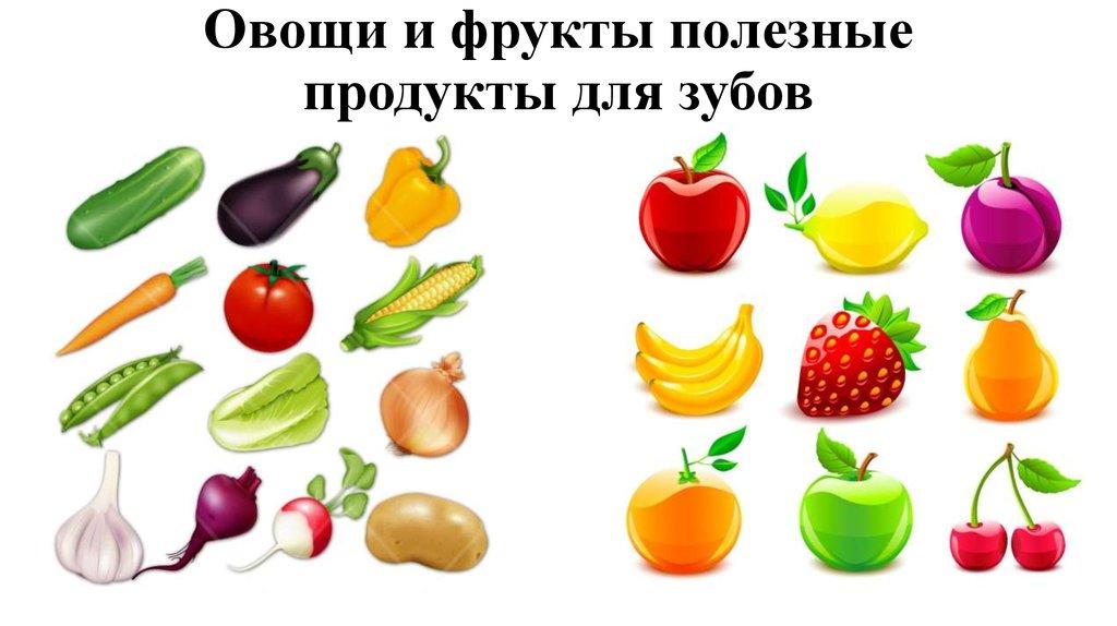 Полезные и вредные продукты для зубов в картинках для детей, поздравления