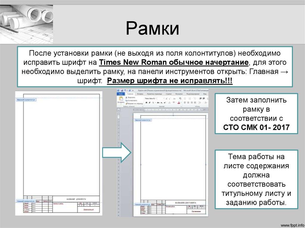 Нормоконтроль Требования к оформлению дипломных работ online   Рамки Правильность оформления