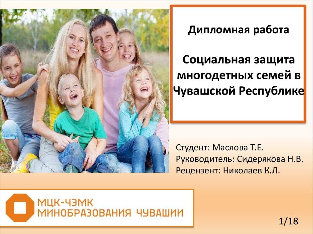 Льготы для многодетных семей дипломная работа 3660
