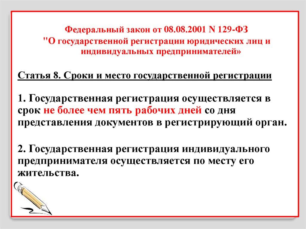Регистрация ип и юридических лиц осуществляется в регистрация ооо на кубе
