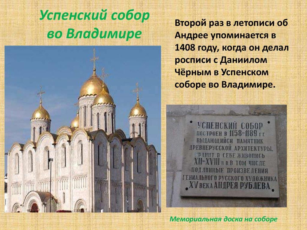 успенский собор владимир краткое описание этого