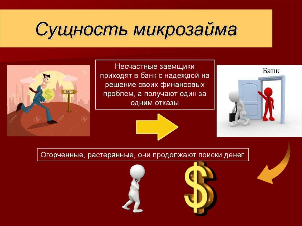 Какой банк дает микрозайм