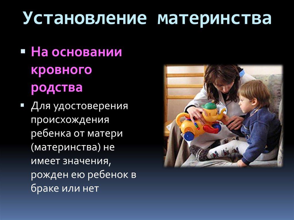 установление материнства семейное право