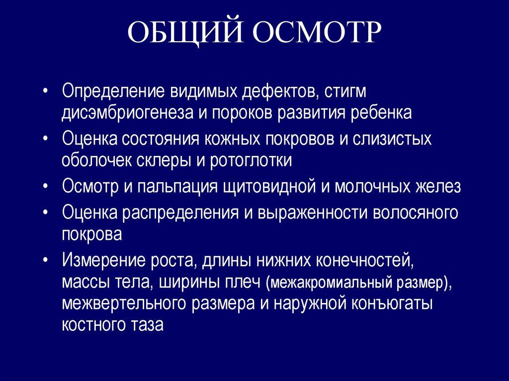 ОБЩИЙ ОСМОТР