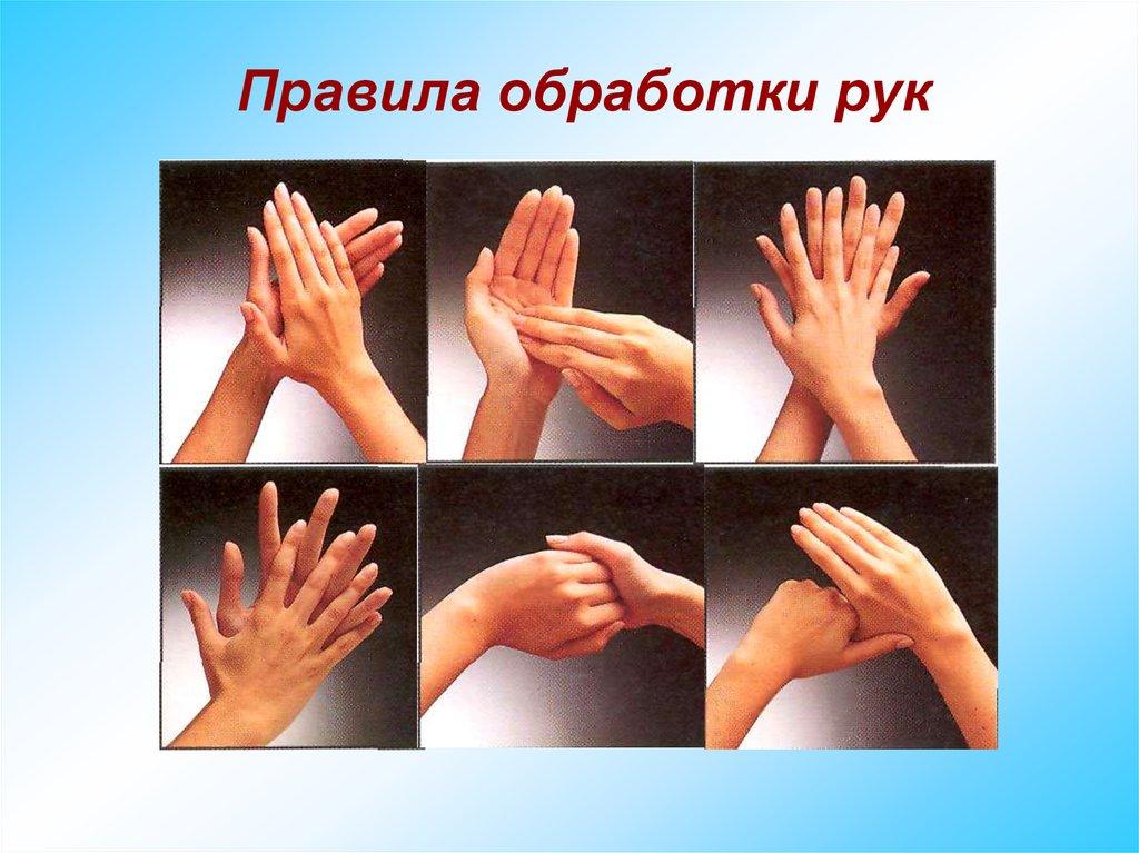 Картинки как обрабатывать руки