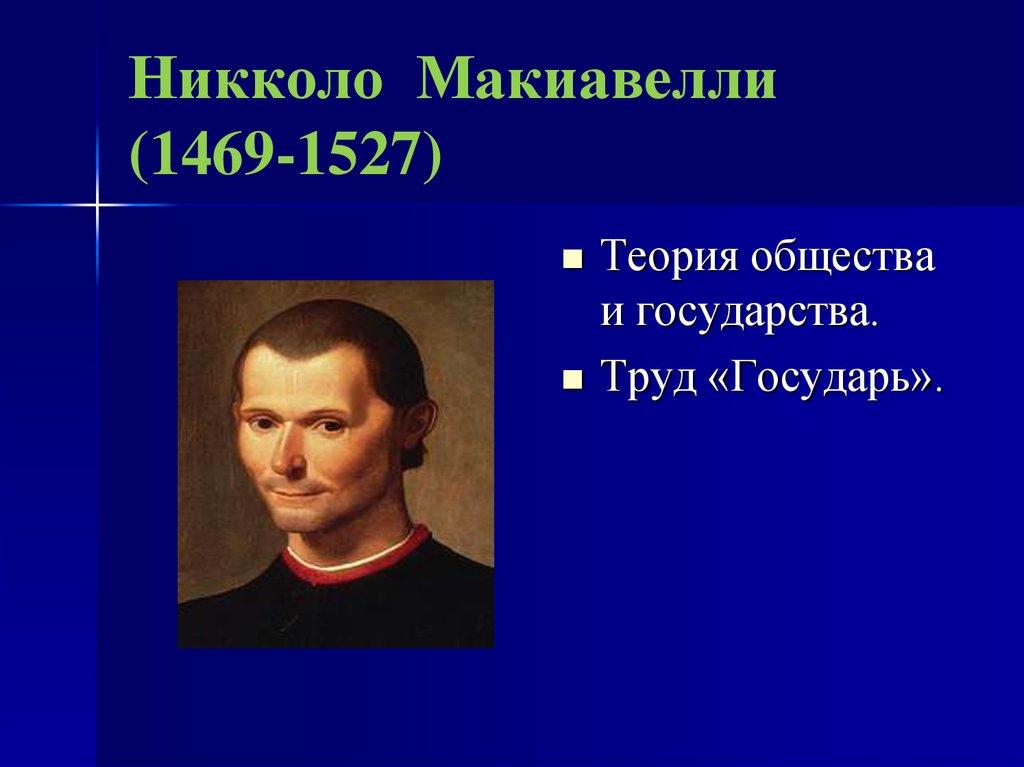 niccolo machiavelli 1469 1527 essay