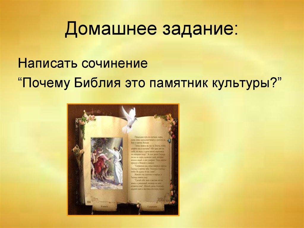 Почему библия это памятник культуры эссе 9844