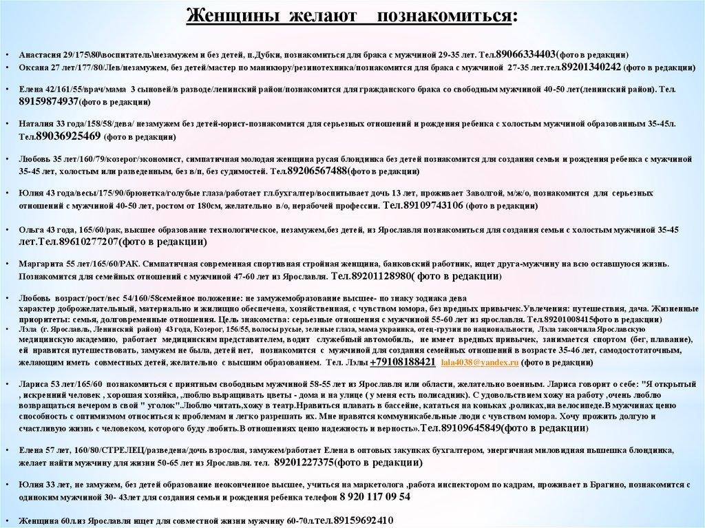 Газета сваха знакомства ярославль знакомства в черемшане