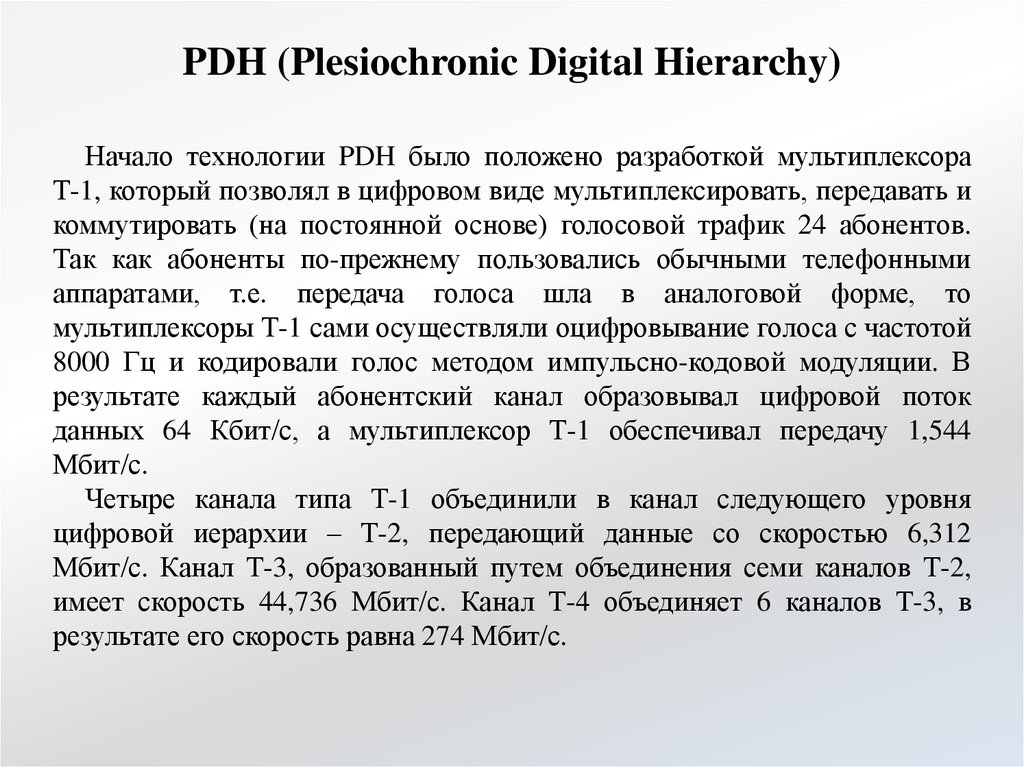PDH (Plesiochronic Digital Hierarchy)