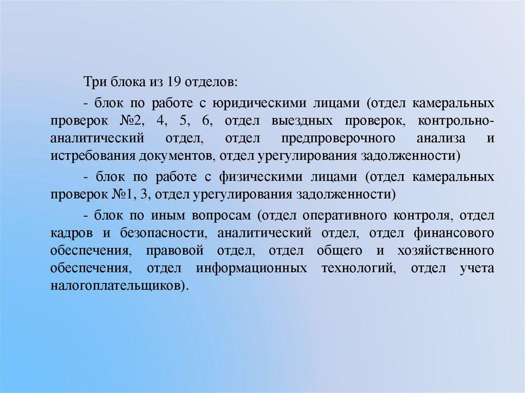 отдел урегулирования задолженности в налоговой 1