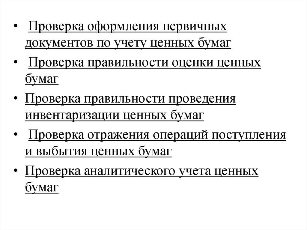 Экономайзер принудительного холостого хода ( 100