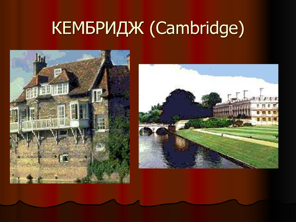 КЕМБРИДЖ (Cambridge)