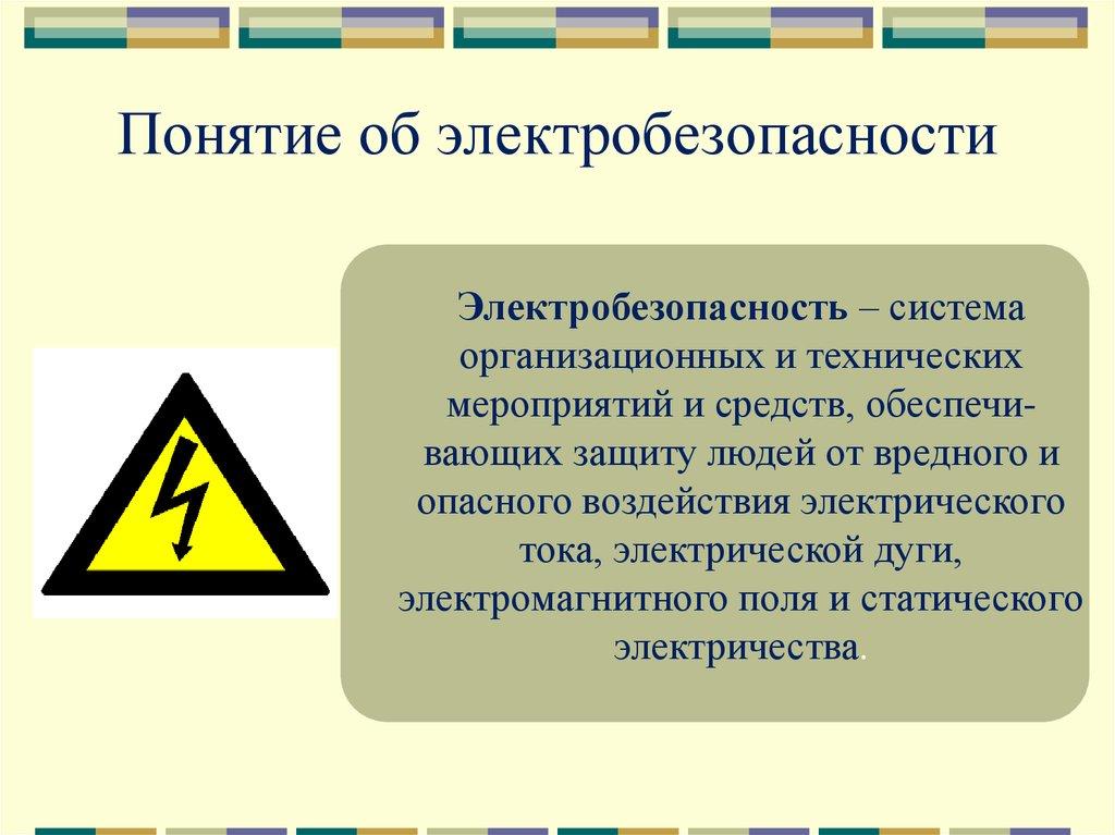 тесты ростехнадзора по электробезопасности 5 группы