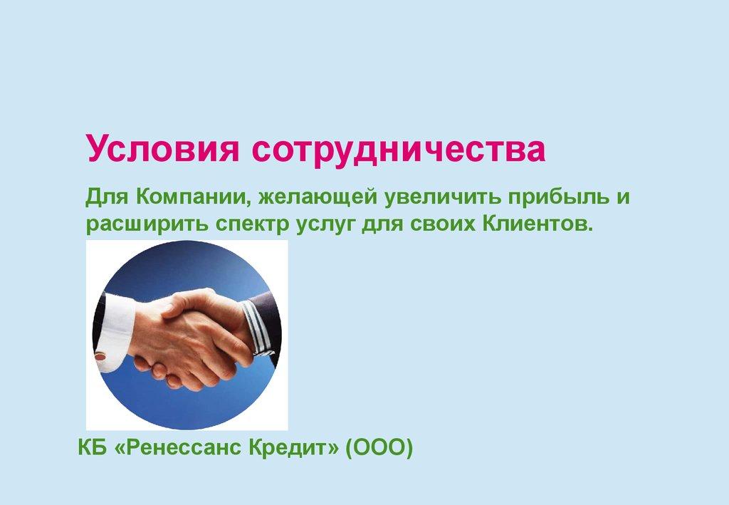 Купить телефон в кредит без банка москва