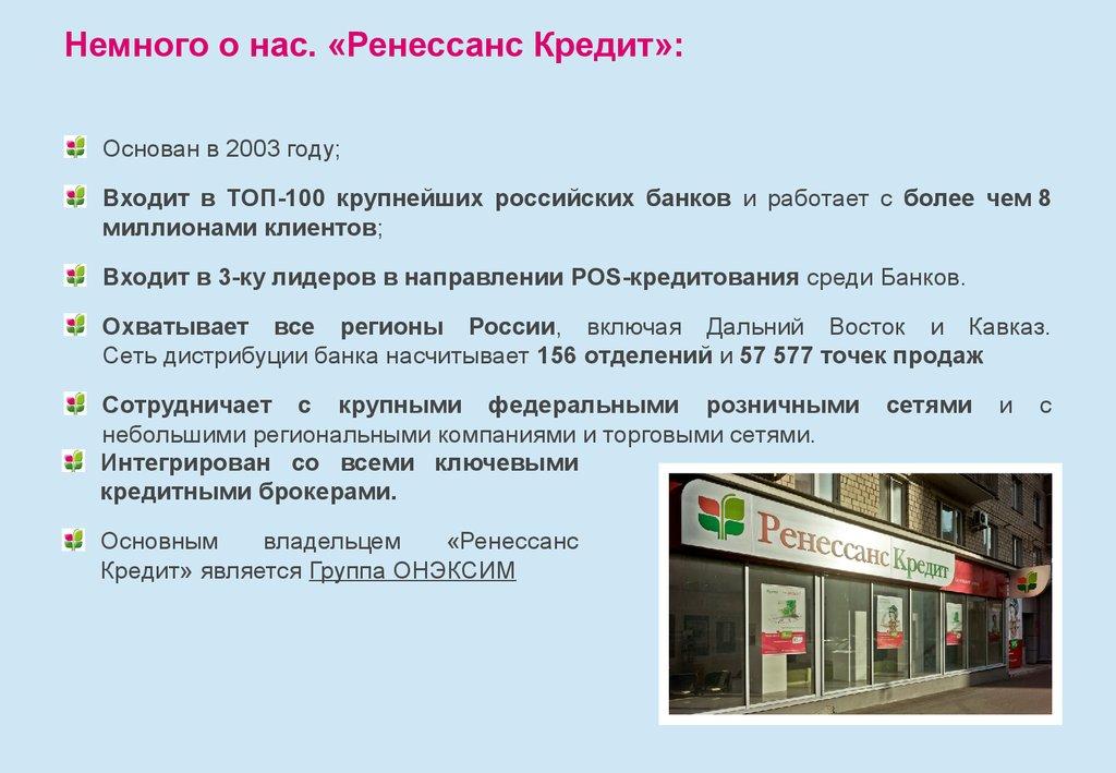ренессанс кредит юридическая компания кредитная карта сбербанка кредит моментум на 50 дней условия