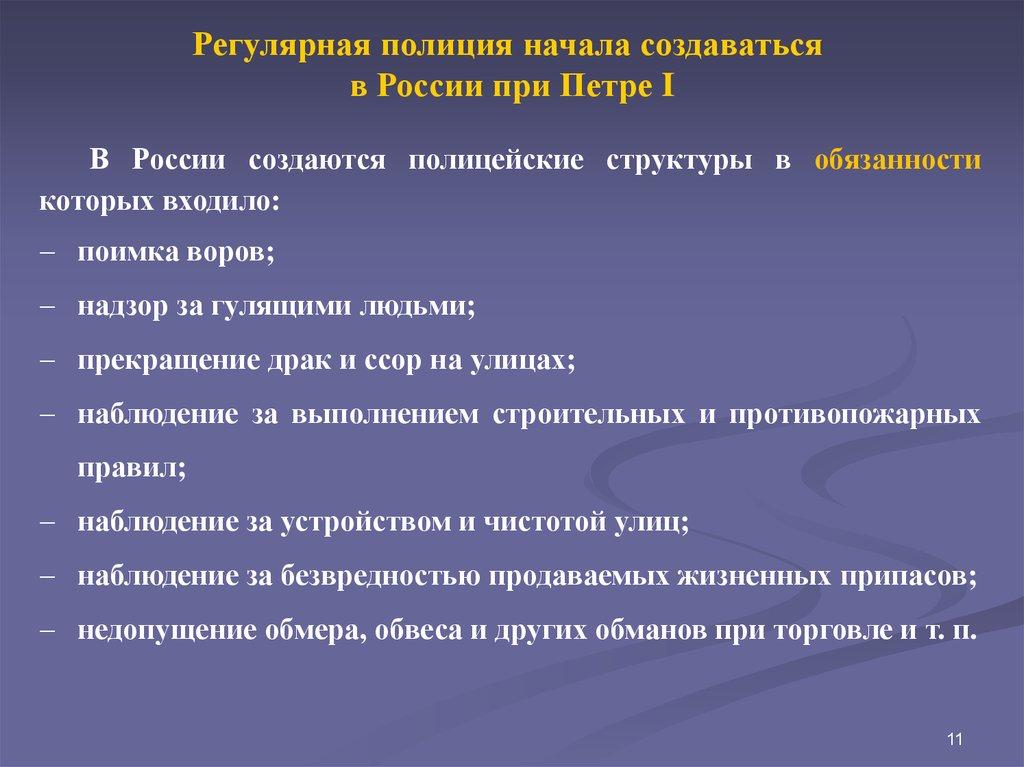 Становление регулярной полиции в россии реферат 2190