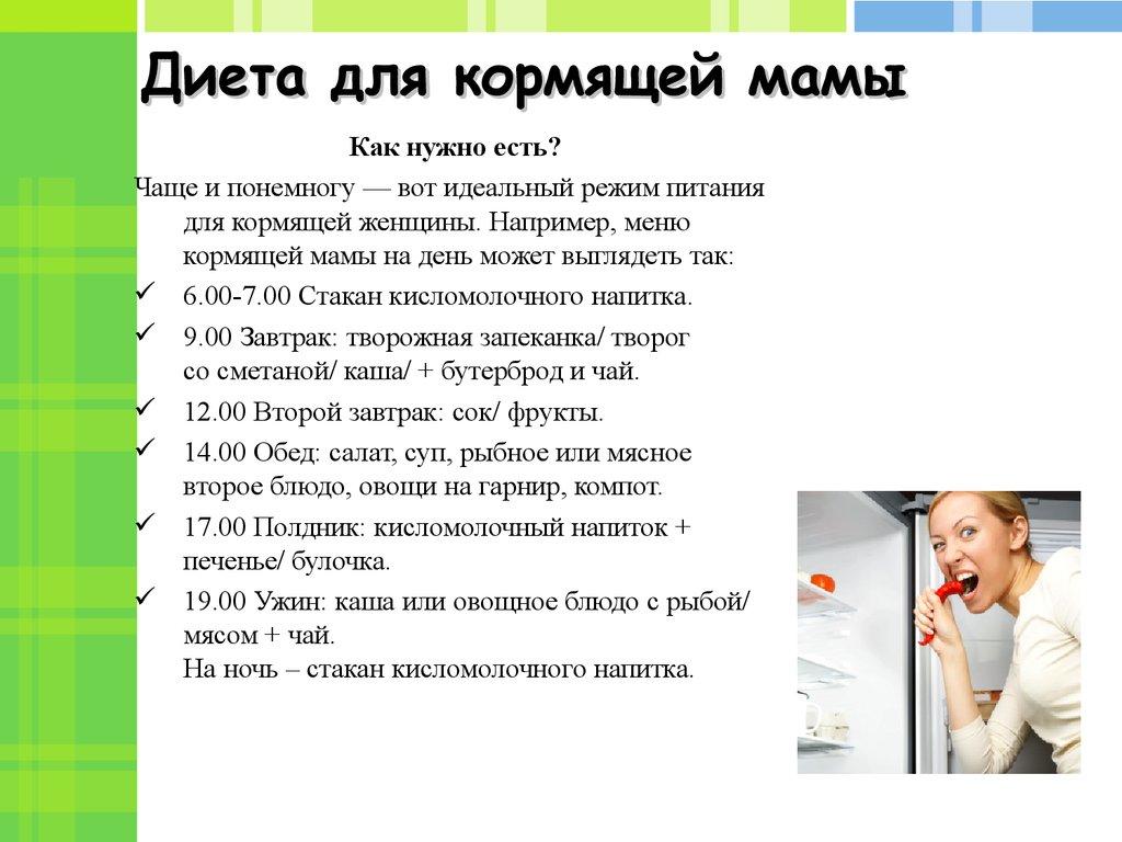 Какую Диету Нужно Соблюдать При Кормлении Грудью. Питание кормящей мамы после родов (при ГВ): таблица по месяцам