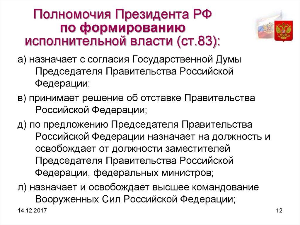 Полномочия и президент избрание шпаргалка россии