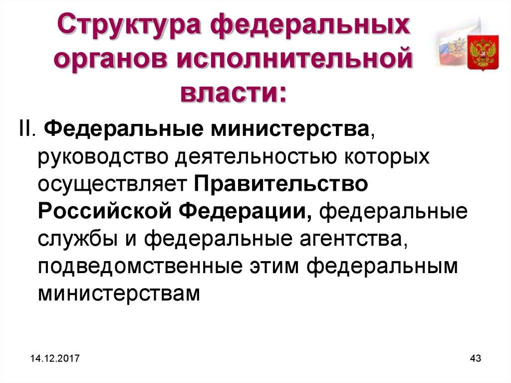 административное право органы федеральные исполнительной 2018 власти.по шпаргалки