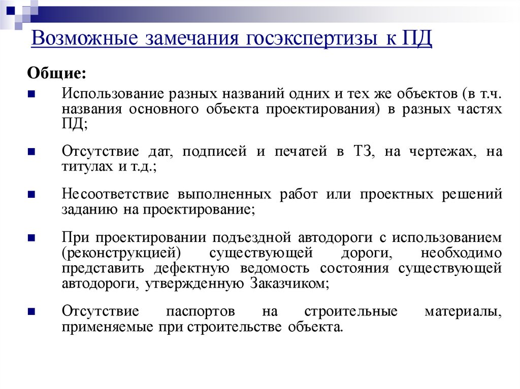 Замечания госэкспертизы на электроснабжение подключение электричества в Очаковское шоссе