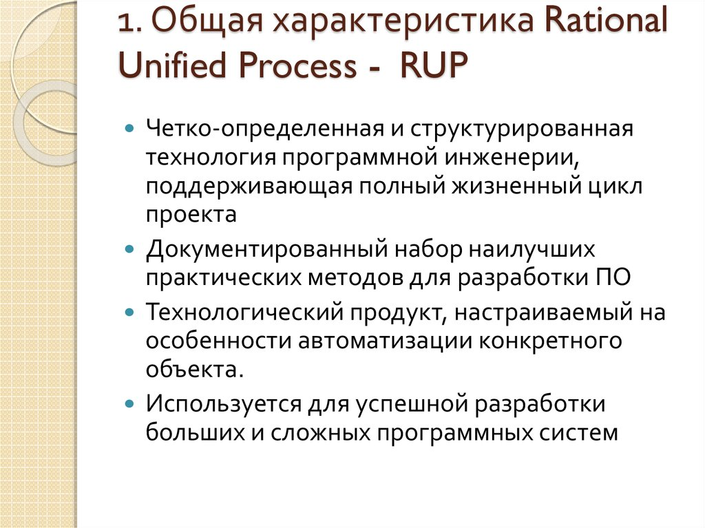 1. Общая характеристика Rational Unified Process - RUP