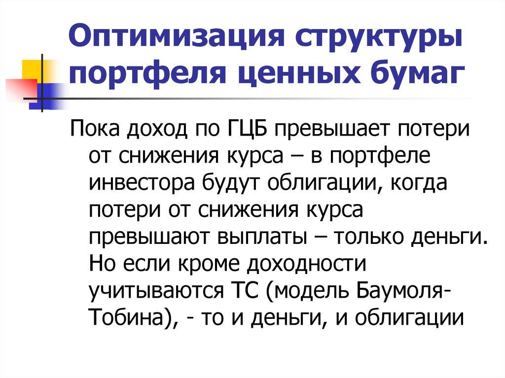 pdf отечественная история методические указания к теме образование единого российского государства xiv
