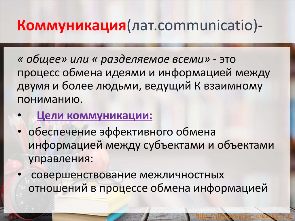 Коммуникация(лат.communicatio)-