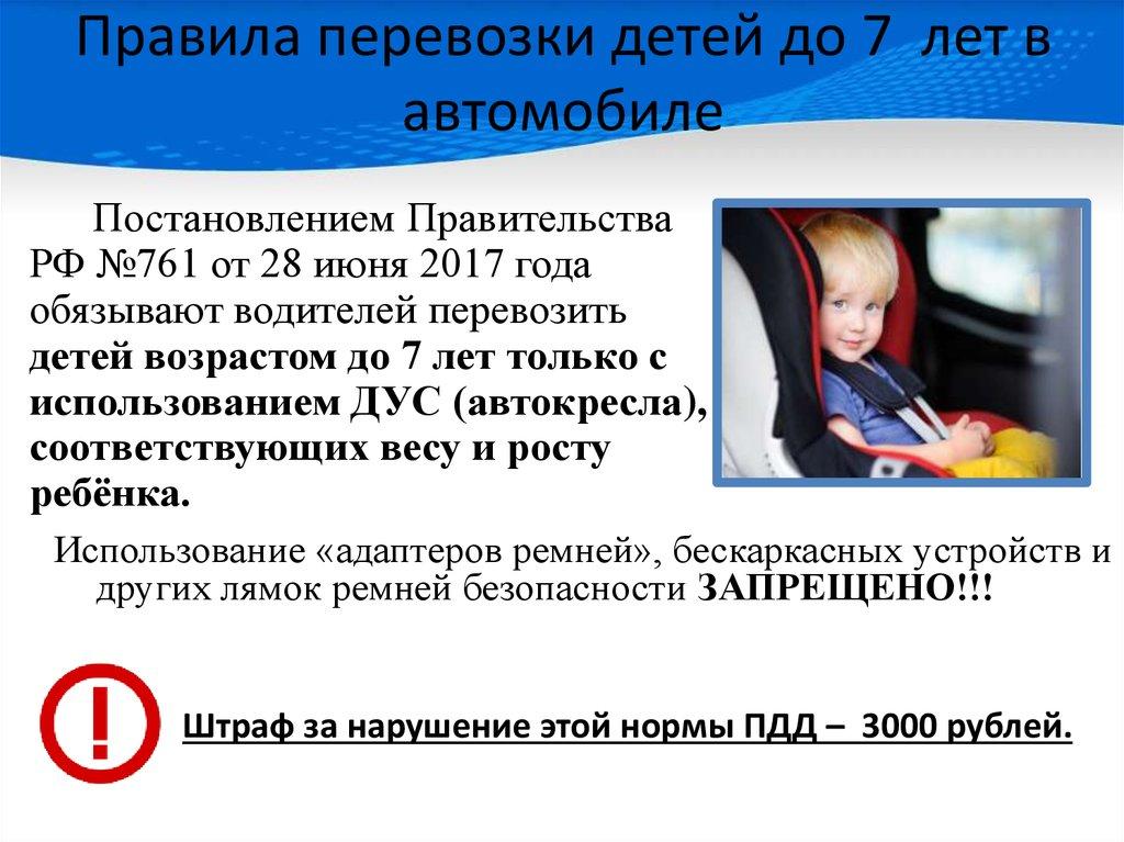 Запрет на оставление детей в автомобилях.