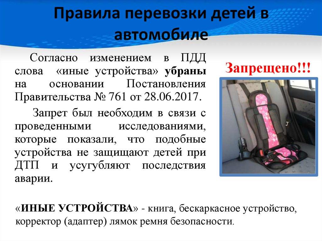 Такое устройство, как бустер, может применяться только для перевозки детей младшего школьного возраста старше 7 лет.